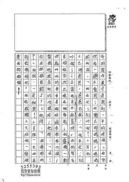 102W4405黃巧蓁 (2)