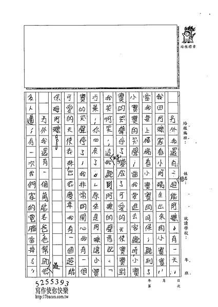 102W4405黃巧蓁 (3)