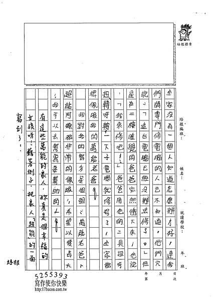 102W4405黃巧蓁 (4)