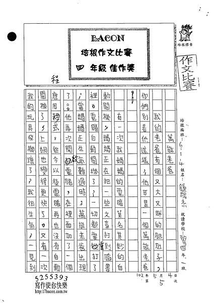 102W4405鍾駿杰 (1)