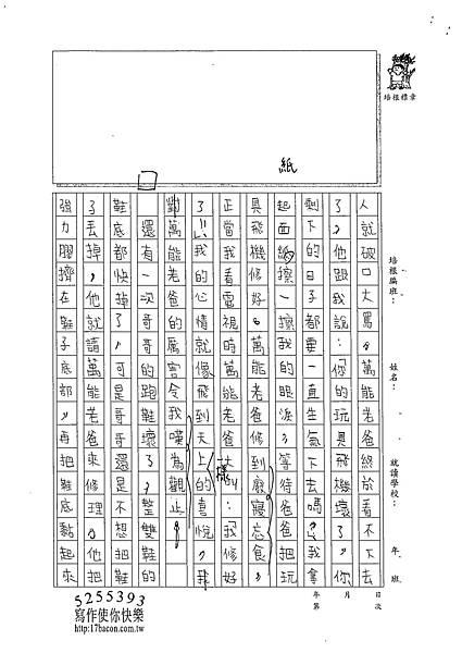 102W4405鍾駿杰 (2)