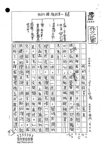 102W4405呂哲儀 (1)