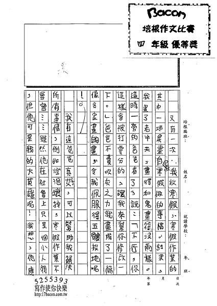 102W4405呂哲儀 (2)