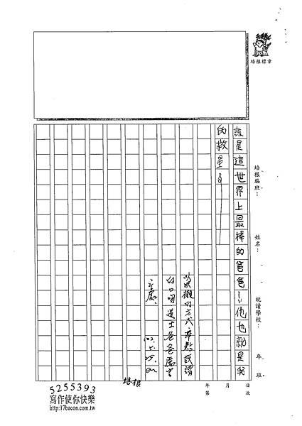 102W4405呂哲儀 (3)