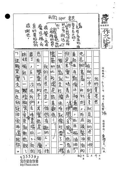 102W4405李亞綸 (1)