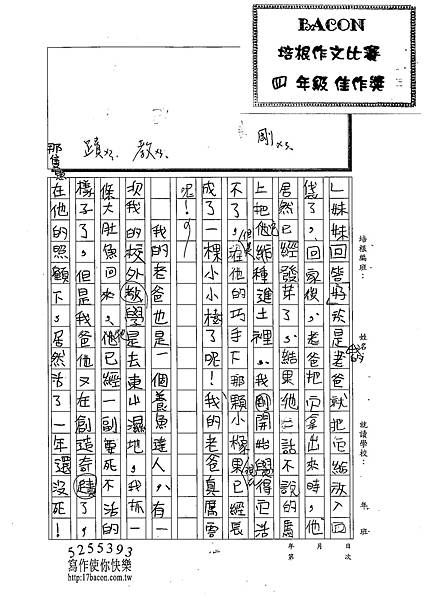 102W4405李亞綸 (2)