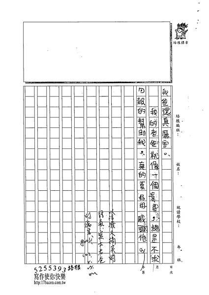 102W4405李亞綸 (3)