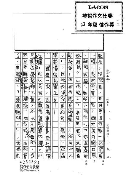 102W4405李昀蓁 (2)