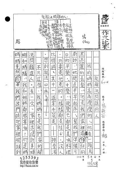 102W4405張新芸 (1)