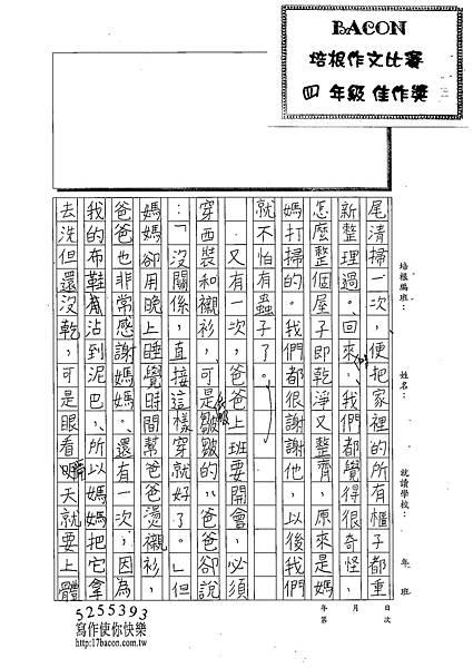 102W4405張新芸 (2)