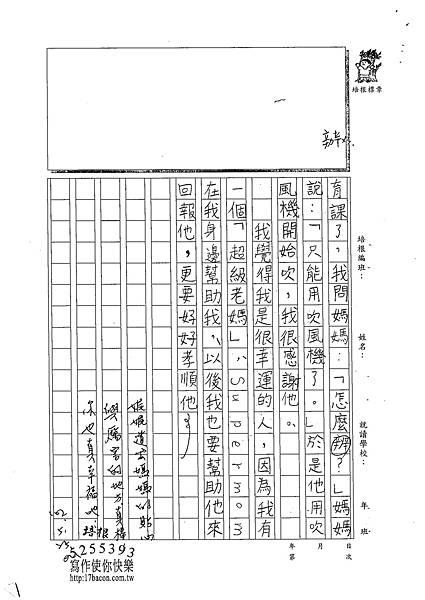 102W4405張新芸 (3)