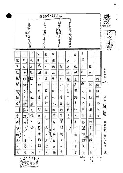 102W4405蔣宛儒 (1)