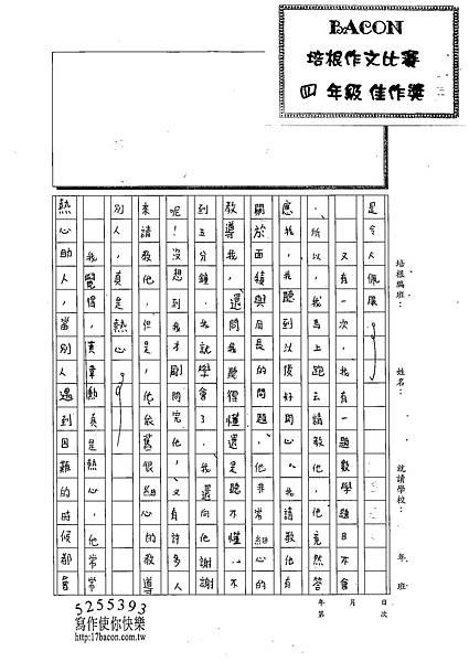 102W4405蔣宛儒 (2)