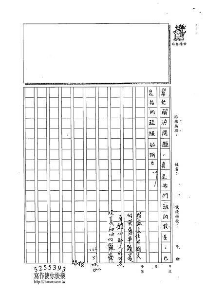 102W4405蔣宛儒 (3)