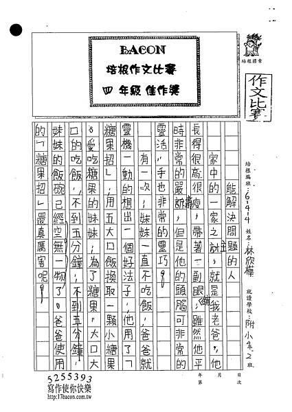 102W4405林欣樺 (1)