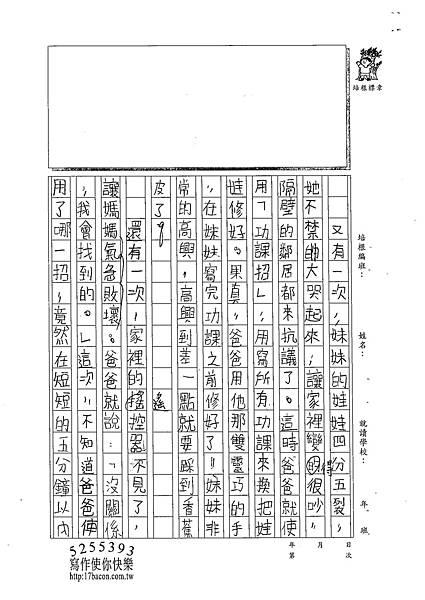 102W4405林欣樺 (2)