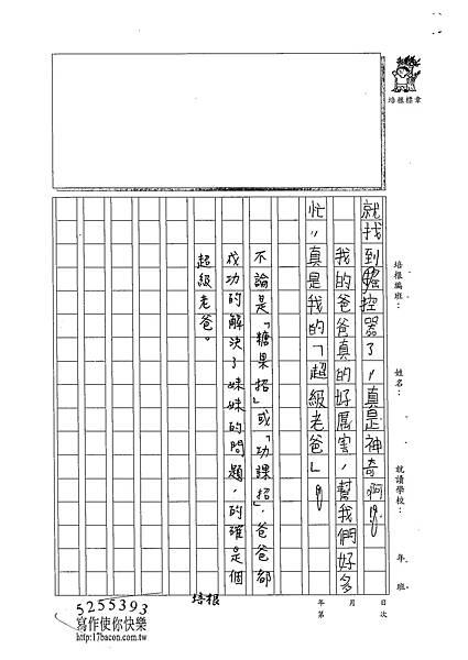 102W4405林欣樺 (3)