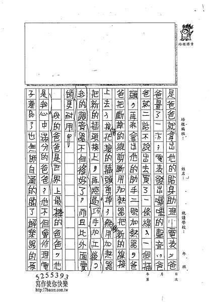 102W4405柯彥宇 (3)