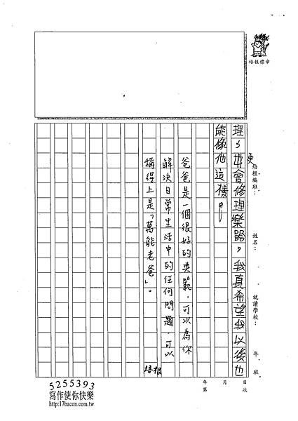 102W4405柯彥宇 (4)