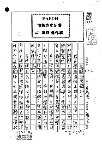 102W4405蔡承憲 (1)