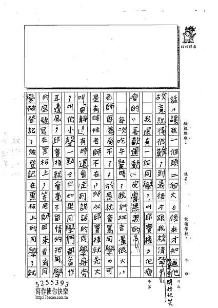 102W4405蔡承憲 (2)
