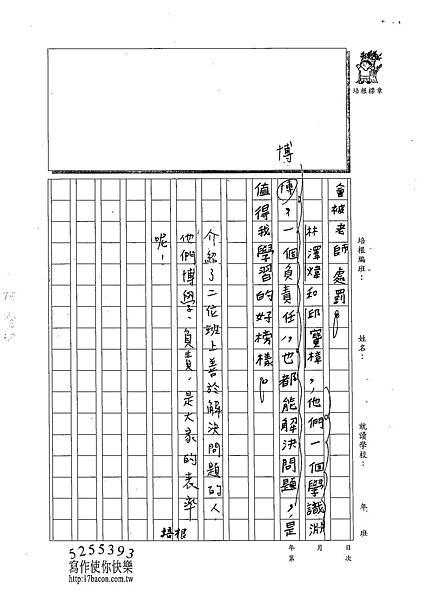 102W4405蔡承憲 (3)