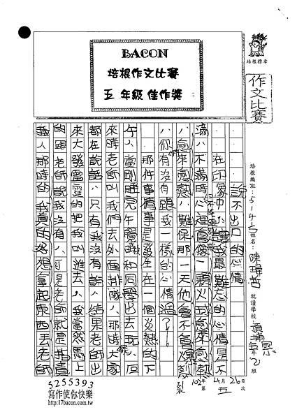 102W5405陳瑋哲 (1)