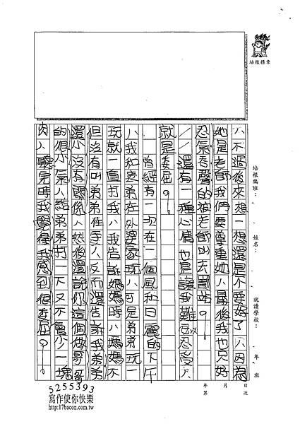 102W5405陳瑋哲 (2)