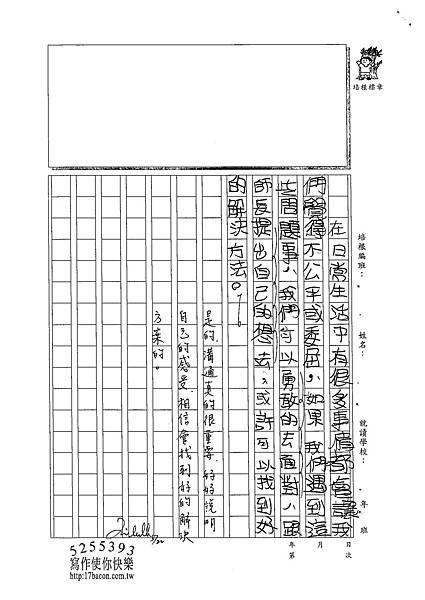 102W5405陳瑋哲 (3)