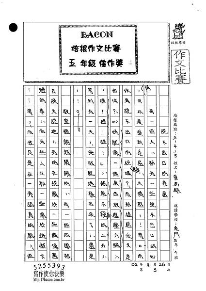 102W5405曾志騏 (1)