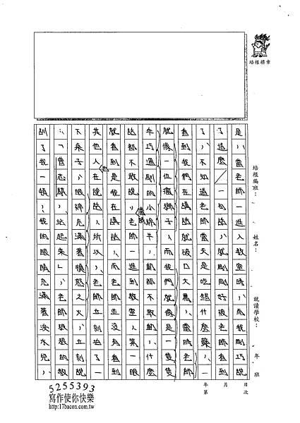 102W5405曾志騏 (2)