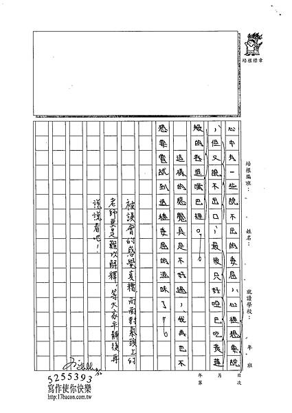 102W5405曾志騏 (3)