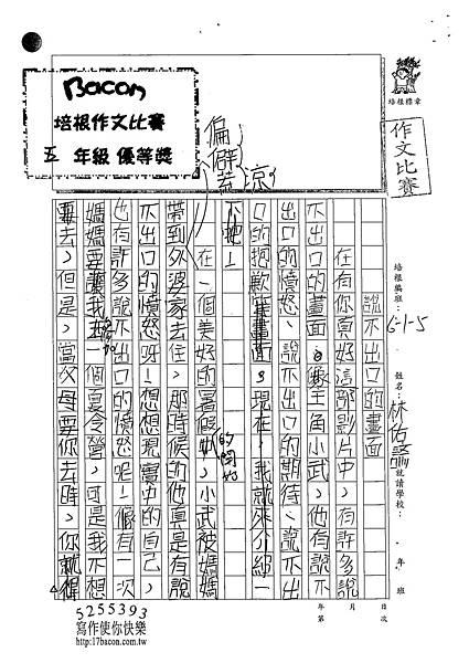 102W5405林佑諺 (1)