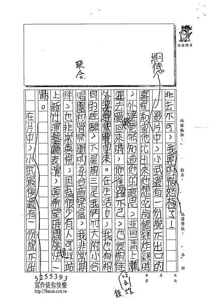 102W5405林佑諺 (2)