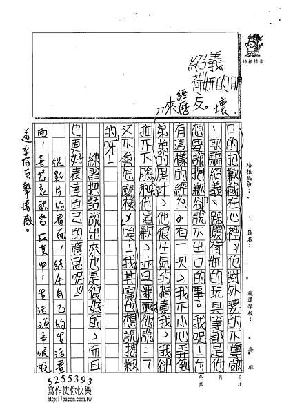 102W5405林佑諺 (3)
