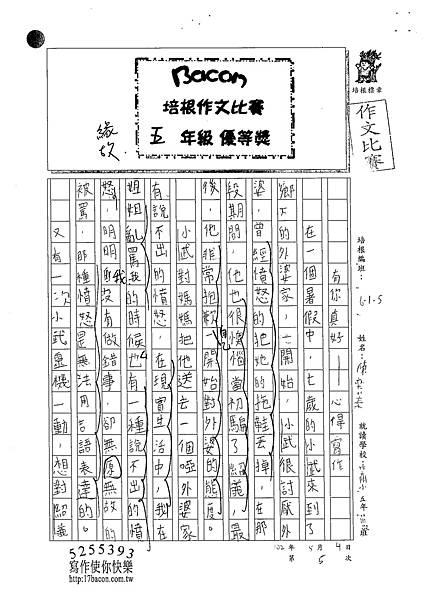 102W5405陳奕蓁 (1)