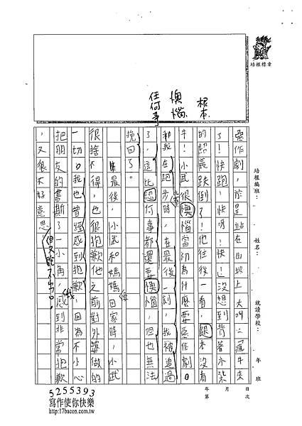 102W5405陳奕蓁 (2)