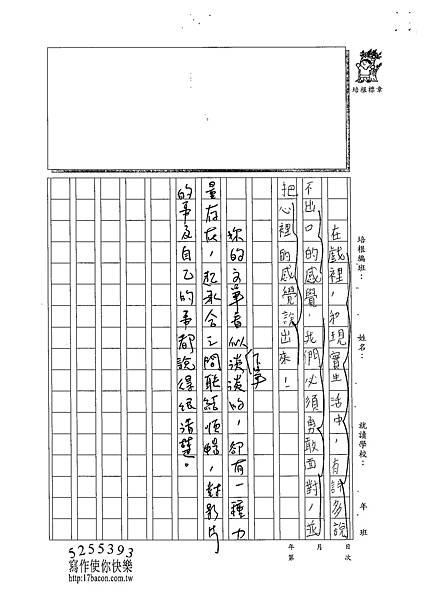 102W5405陳奕蓁 (3)