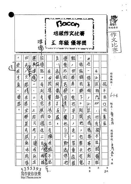 102W5405黃思肜 (1)