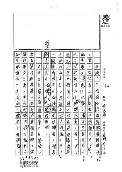 102W5405黃思肜 (2)