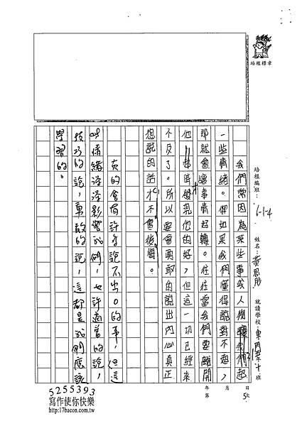 102W5405黃思肜 (4)