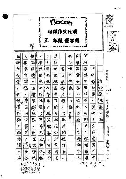 102W5405王靖瑜 (1)