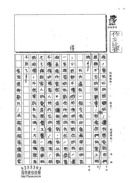 102W5405王靖瑜 (2)