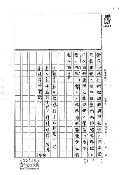 102W5405王靖瑜 (3)