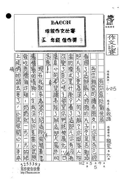 102W5405朱致維 (1)