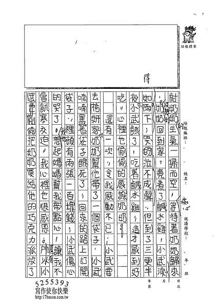 102W5405朱致維 (2)