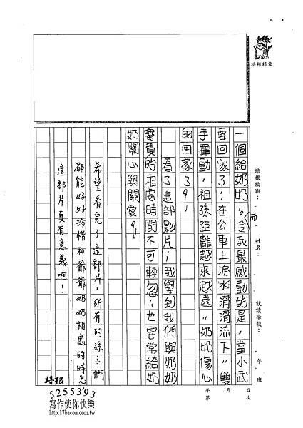 102W5405朱致維 (3)