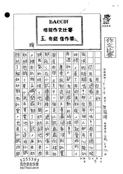 102W5405陳冠瑋 (1)