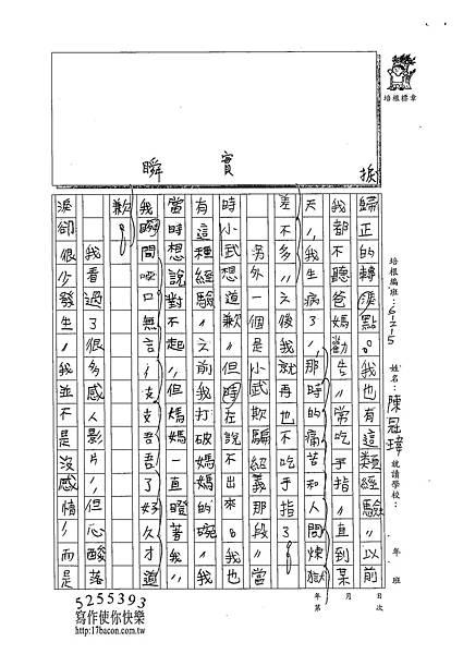 102W5405陳冠瑋 (2)