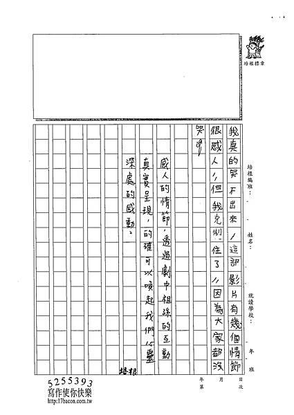 102W5405陳冠瑋 (3)